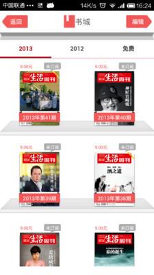 玩書籍App|三联生活周刊免費|APP試玩