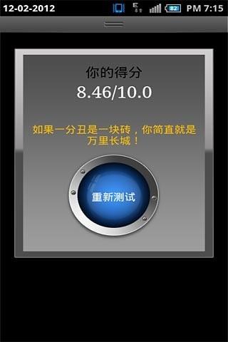 玩娛樂App|其丑无比脸评免費|APP試玩