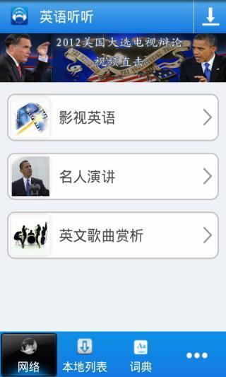 手機聽英語廣播(聽空英) - Android Apps on Google Play