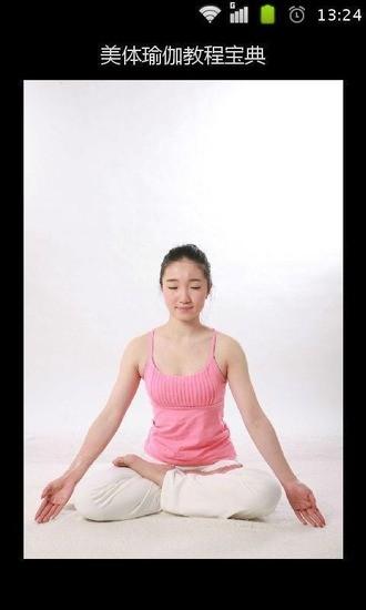 美体瑜伽教程宝典