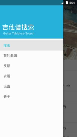 吉他谱搜索|玩休閒App免費|玩APPs