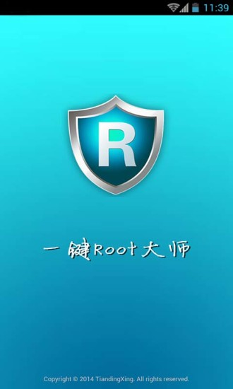 一键Root大师