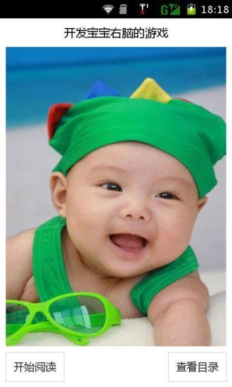 开发宝宝右脑的游戏
