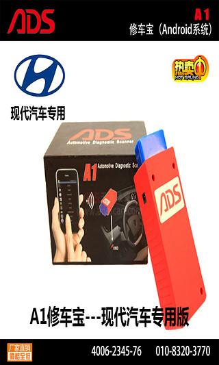 A1-北京现代 专用版
