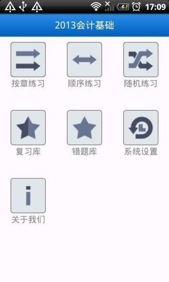 2013会计基础