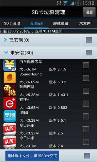 玩免費工具APP|下載手机加速SD卡垃圾清理 app不用錢|硬是要APP