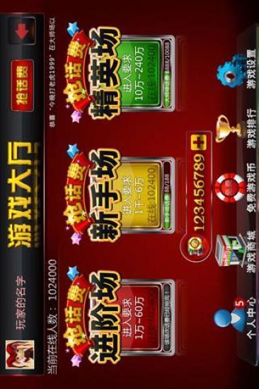 皇家斗牛|玩棋類遊戲App免費|玩APPs