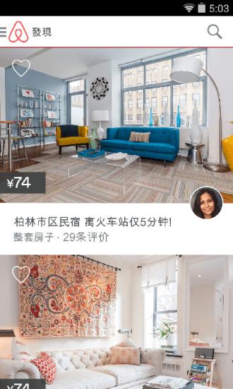 Airbnb 全球民宿预订