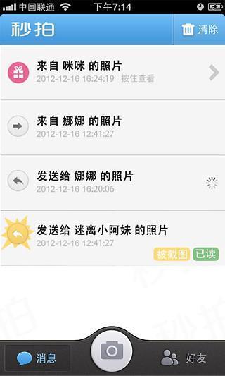 【免費攝影App】秒拍-APP點子