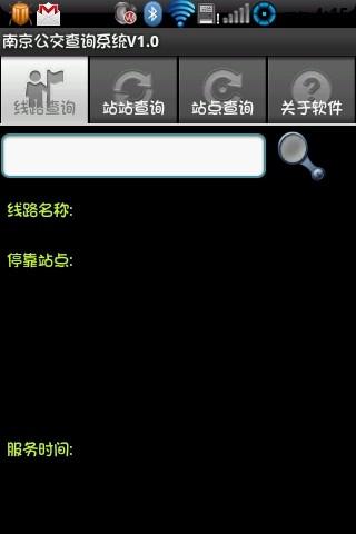 南京公交查询系统V1.0