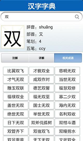 汉字成语双字典