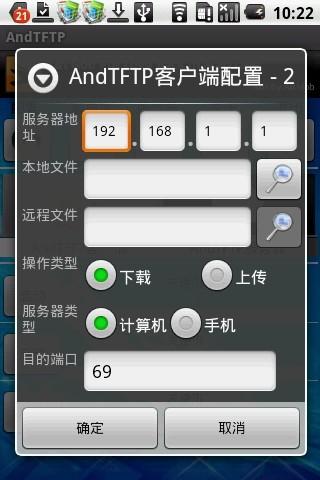 免費下載商業APP|FTP客户端 app開箱文|APP開箱王