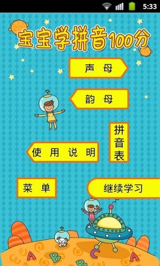 宝宝学拼音100分