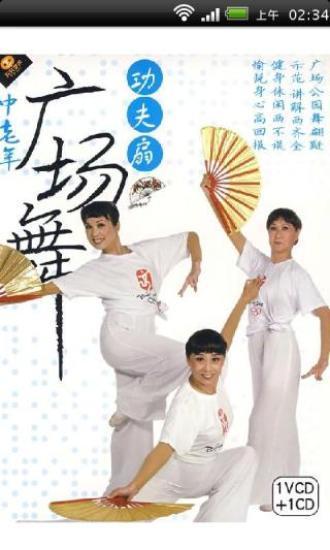 广场舞健身教程
