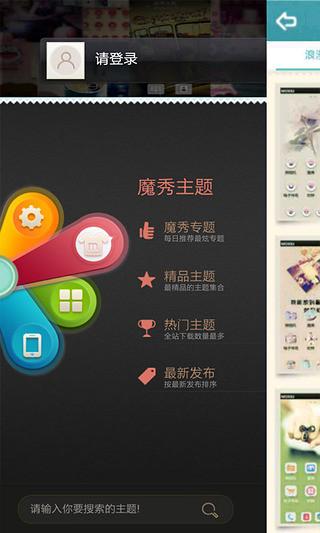 玩工具App|海绵宝宝魔秀桌面主题(壁纸美化软件)免費|APP試玩