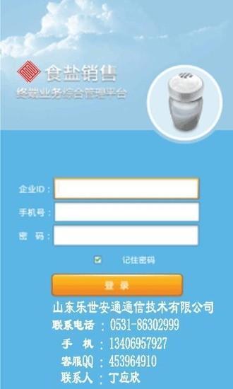 食盐销售终端业务综合管理系统