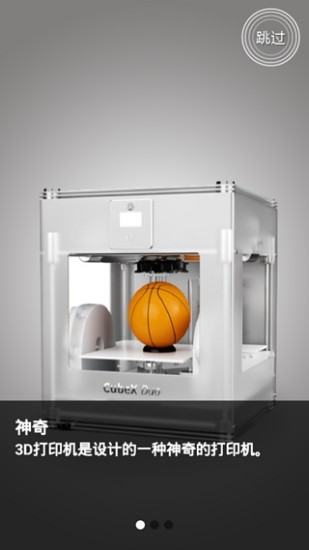 中国3D打印机