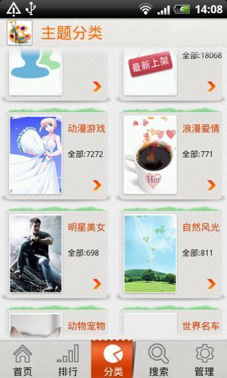 91主题 個人化 App-愛順發玩APP