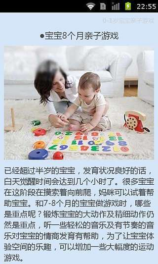 【免費益智App】0-1岁宝宝亲子游戏-APP點子