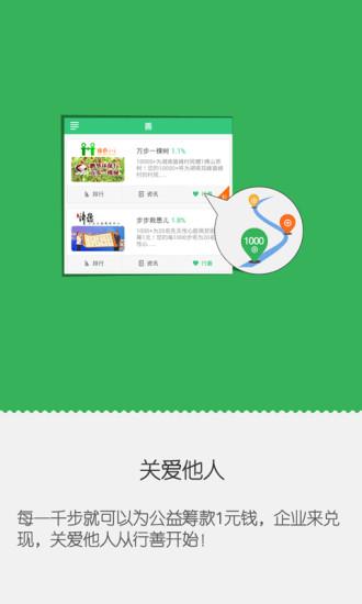 玩社交App 行善免費 APP試玩