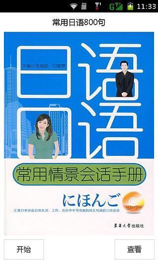 常用日语800句