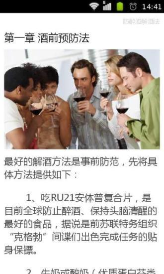 防醉酒解酒法|玩購物App免費|玩APPs