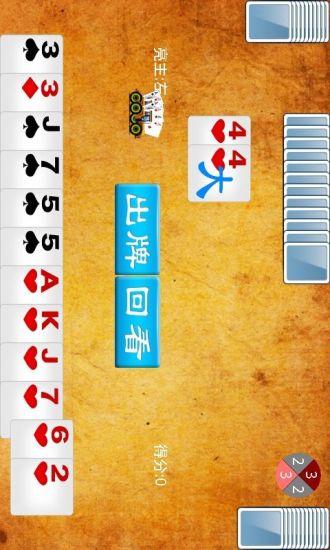 免費下載棋類遊戲APP|拖拉机 升级 app開箱文|APP開箱王