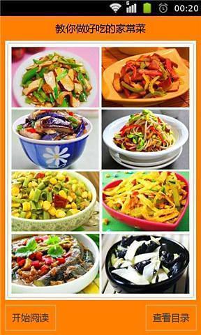教你做好吃的家常菜
