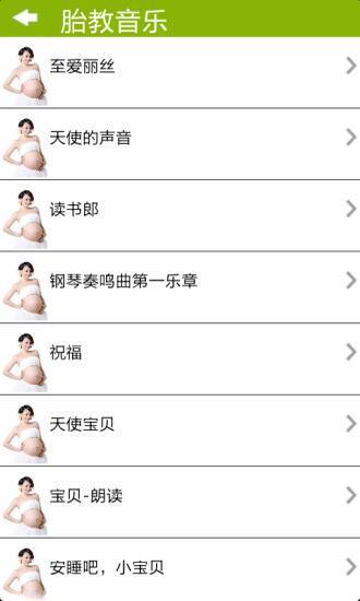 眾媽咪大推!孕期記錄超方便app:孕照總動員|MamiBuy編輯部|媽咪 ...