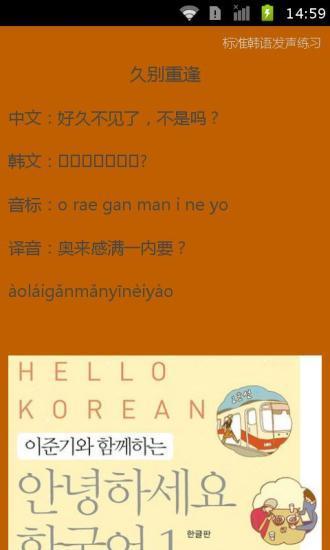 玩教育App|标准韩语发声练习免費|APP試玩