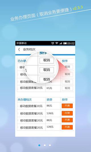上海移动手机营业厅