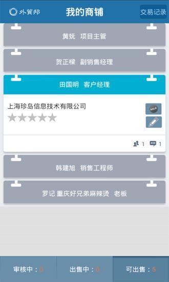 玩社交App 外贸邦-名片宝免費 APP試玩