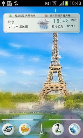 巴黎梦-主题桌面