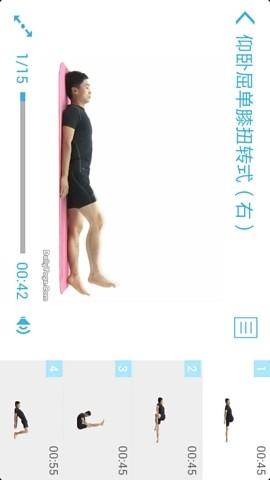 基础瑜伽卧姿练习(插件)