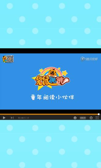 袋鼠跳跳童书-绘本儿歌动画故事