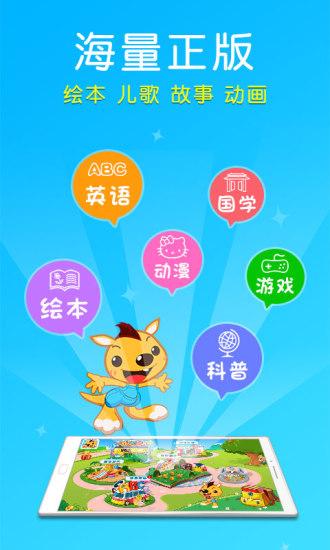 玩免費教育APP|下載袋鼠跳跳童书-绘本儿歌动画故事 app不用錢|硬是要APP