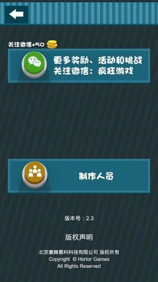 疯狂猜图 休閒 App-癮科技App