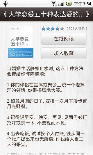 日本語漢字発音辞書|玩書籍App免費|玩APPs