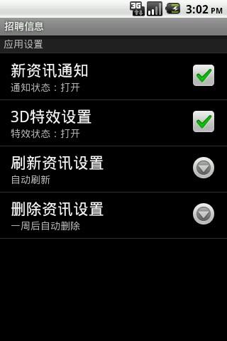 生活必備免費app推薦 招聘信息線上免付費app下載 3C達人阿輝的APP