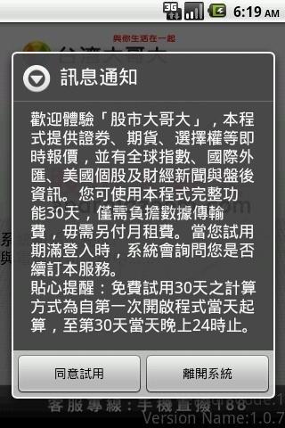 台湾大哥大-股市大哥大