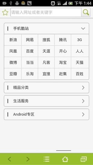 玩免費工具APP|下載安卓浏览器 app不用錢|硬是要APP