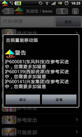 玩免費財經APP|下載吉振手机移动版 app不用錢|硬是要APP