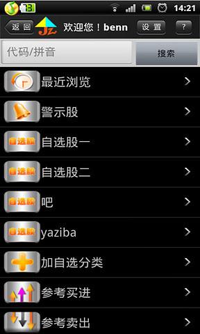 玩免費財經APP 下載吉振手机移动版 app不用錢 硬是要APP