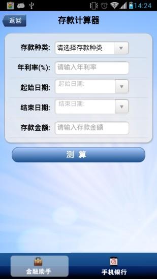 玩休閒App|徽商银行免費|APP試玩