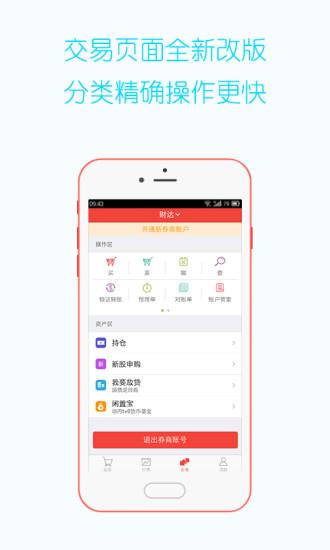 鑫财通(手机炒股 股票交易 理财