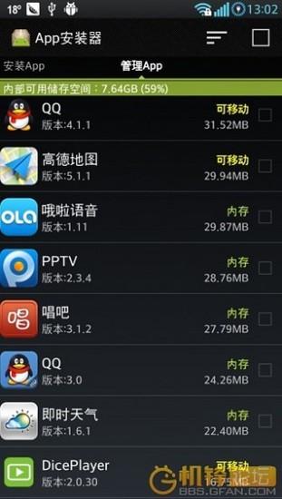 App安装器