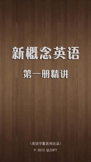 NCE第一册精讲|玩書籍App免費|玩APPs