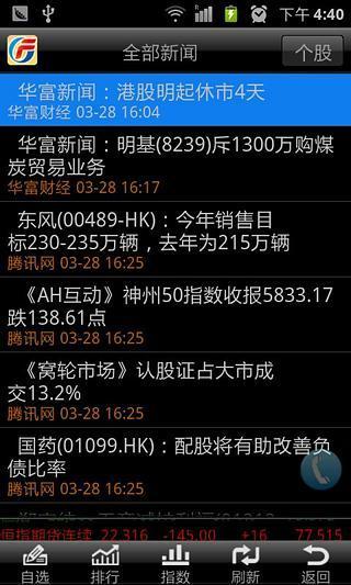 广发 香港 港股快车手机版