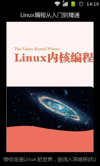Linux编程从入门到精通