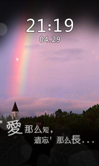 彩虹天堂-FUN主题解锁屏